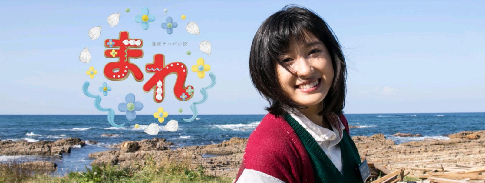 "Novela ""Mare"" da NHK mostra a região de Ishikawa"
